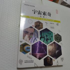 宇宙索奇:行星(大字版)/中国科普大奖图书典藏书系