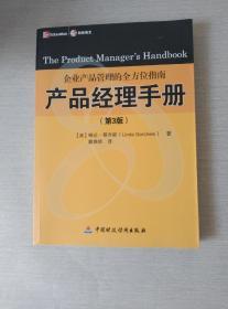 产品经理手册