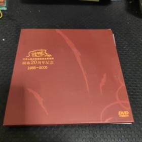 中华人民共和国金库条例颁布20周年纪念1985--2005【有DVD光盘】