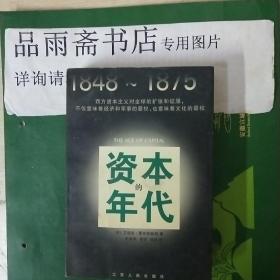 资本的年代---汉译大众精品文库.