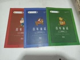 小鸡叫叫阅读课L4 百年童话【1格林童话+2安徒生童话+4民间童话,3本合售】