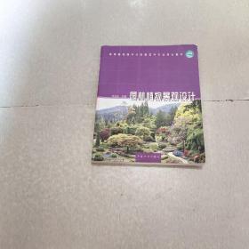 高等院校园林与风景园林专业规划教材:园林植物景观设计
