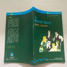 书虫·牛津英汉双语读物:3级下(适合初3、高1年级)勃朗特一家的故事