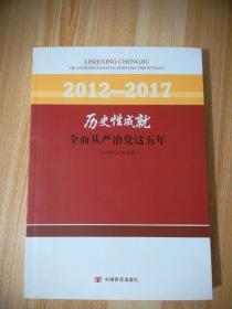 历史性成就:全面从严治党这五年(2012-2017)