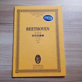 贝多芬弦乐四重奏(F大调Op.135)(库存   1)