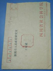 1999.7.2.四川成都至江苏淮阴邮资已付戳实寄封