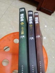 《九州缥缈录》 3/4/5  三本合售