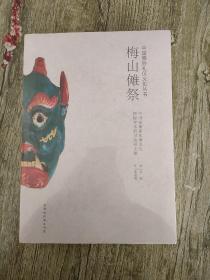 梅山傩祭/中国傩俗礼仪文化丛书