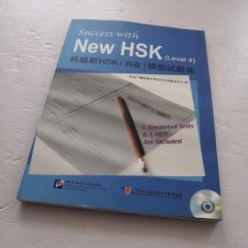跨越新HSK(4级)模拟试题集  带光盘