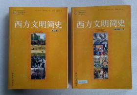 西方文明简史:第四版(上下册)