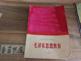 河北省高中试用课本---毛泽东思想教育【二年级用】