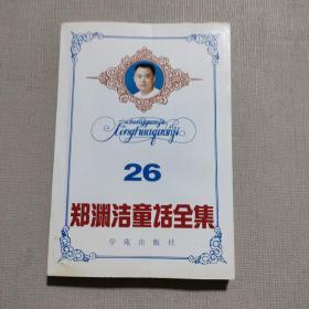 郑渊洁童话全集26