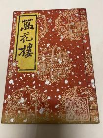 1953新新越剧团演出於永安剧场(万花楼)