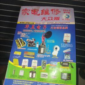 家电维修大众版2011