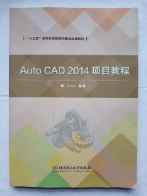 Auto CAD2014项目教程