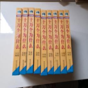 彩色版十万个为什么:天文地理卷、环境科学、中外历史、生命科学、人体医学、军事科学、高新科技、基础科学8册    全九册
