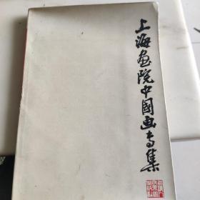 上海画院中国画专集