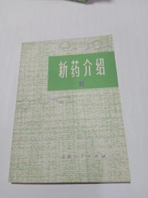 新药介绍〔2〕
