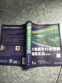 大规模并行处理器编程实战(第2版)   原版内页干净