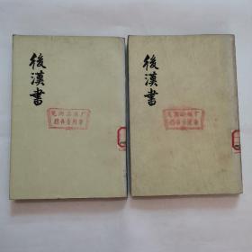 二十四史:后汉书 二、十(2册合售)