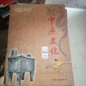 中原文化集萃 ::