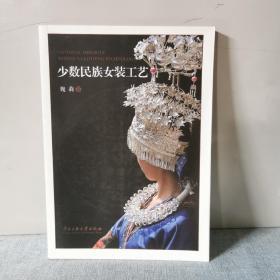 少数民族女装工艺    正版实物图