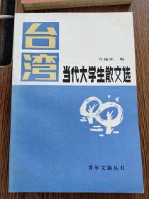 台湾当代大学生散文选