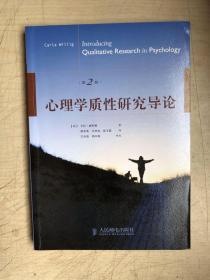 心理学质性研究导论