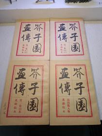 芥子园画传 人民美术出版社(1—4集)