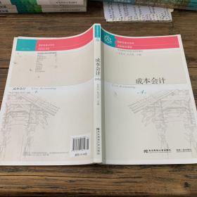 成本会计(第4版)