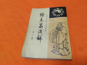 《悟真篇浅解》-90年一版一印 印量3500册!