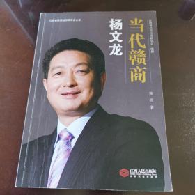 当代赣商:杨文龙  正版好品 2018年一版一印