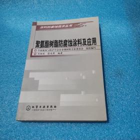 聚氨酯树脂防腐蚀涂料及应用