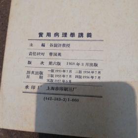 上海第一医学院- 卫生学与保健组织学讲义+病理生理学讲义+普通外科学讲义+ 实用病理学讲义+神经病学讲义+内科学基础实验指 +矫形外科学讲义【七本合售】有划线【不是全一版一印】