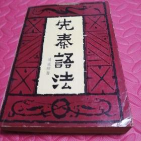 先秦语法作者签赠