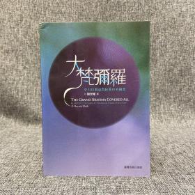 台湾商务版  谢世维《大梵弥罗:中古时期道教经典当中的佛教》