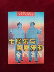 毛泽东和周恩来的合作生涯