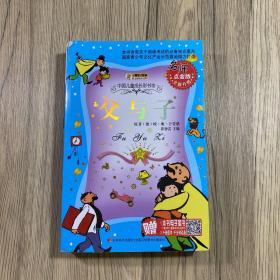 小笨熊动漫·中国儿童成长彩书坊:父与子(注音版)