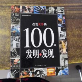 改变世界的100项发明与发现:改变世界的100系列