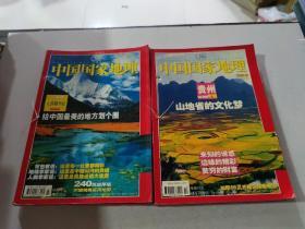 中国国家地理 2004 7-12