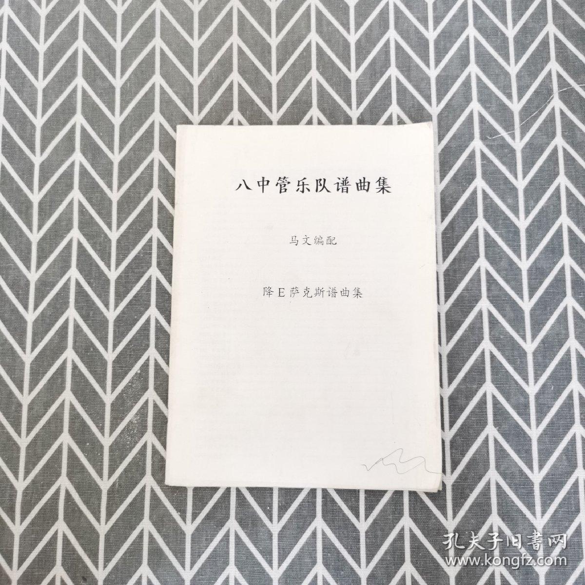 八中管乐队谱曲集 (降E萨克斯谱曲集)