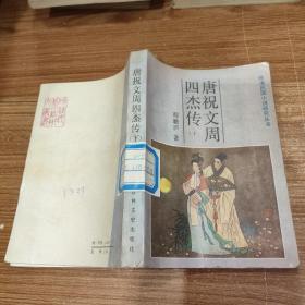 唐祝文周四杰传(下)
