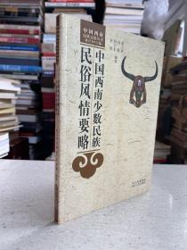 """中国西南少数民族民俗风情要略——本书是—套适用于来华留学人员选学和了解中国历史文化与西南少数民族文化风情的书籍。《中国西南少数民族民俗风情要略》在宣传中华民族悠久博大的历史文化、介绍丰富多彩的西南少数民族文化和少数民族风情的基础上,力争更好地完成教育部关于对外国留学生培养和教育要""""扩大规模,提高层次,保证质量,规范管理""""的工作要求,推动留学生教育向新的高度发展。本书由李春等编著。"""