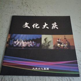 文化大庆(画册)