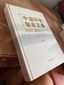 中国环境智库文集(2007-2010)(上