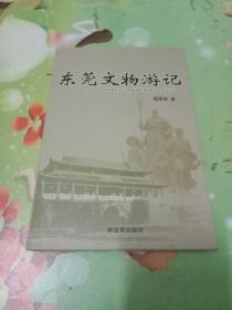 东莞文物游记