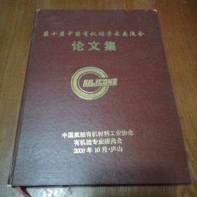 第十届中国有机硅学术交流会论文集