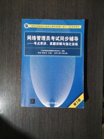 网络管理员考试同步辅导——考点串讲、真题详解与强化训练(第3版)
