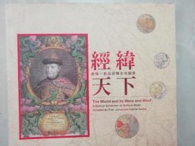 经纬天下:飯塚一教授捐赠古地图展