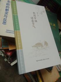 农历中国诗意节气